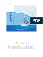 飞跃手册--北大未名飞跃重洋版(破解)