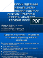 Russian NFC