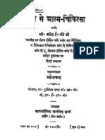 Dhyaan Se Aatma Chikatsa