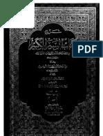 As Sear Al Kabeer Ash Shaibani 1 2