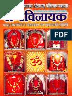 अष्टविनायक -छायाचित्र, माहिती आणि नकाशे पुस्तिका - Ashvinayak Darshan Information and Map