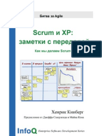 Хенрик Книберг - Scrum Xp From the Trenches (Scrum и XP