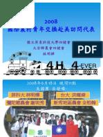 2008赴美草根大使_林明樺