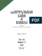 """Журнал """"Центральная Азия и Кавказ"""" 2010, Том 13, Выпуск 4"""