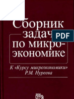 Сборник задач по микроэкономике - Нуреев Р.В.