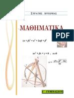 Σημειώσεις Μαθηματικών Γ Γυμνασίου- Στράτης Αντωνέας
