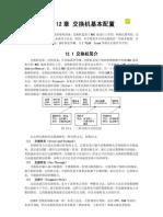 CCNA实验(标准教程)11_交换机基本配置