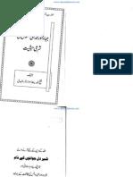 Fidai Hamle or Jihad Ki Sharie Haysiyat