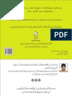 Bani - Urdu