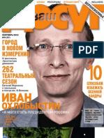 "Журнал ""Ваш досуг"" (Сентябрь)"