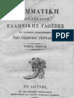 Γραμματική της Αρχαίας Ελληνικής Γλώσσης - Γεωργίου Γενναδίου