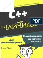 C++ Для чайников2