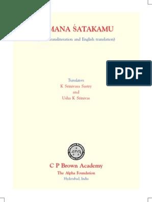 Vemana Sathakamu | Translations | Poetry