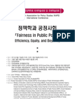 FINAL PROGRAM 정책초청(11하계,최최종)