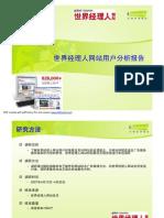 世界经理网站分析
