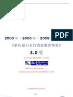 iBT新托福口语真题答案集(3.0版)【无老师力荐】