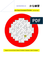 Japanese Hiragana-Katakana Crossword Puzzles