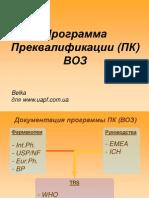Программа Преквалификации ВОЗ