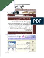 Riyadh Newspaper and Al-Jezerha Wrote About OWCp