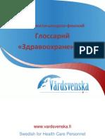 Russian Health Care Glossary