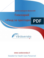 Russian Aged Care Glossary