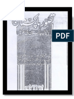 Tasawar e Pakistan - Baniyan e Pakistan Ki Nazar Main