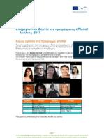 aPLaNet Newsletter July11 - GREEK