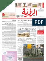 Alroya Newspaper 10-09-2011