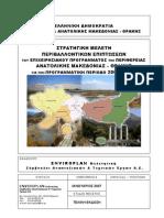 Στρατηγική Μελέτη Περιβαλλοντικών Επιπτώσεων του Επιχειρησιακού Προγράμματος της Περιφέρειας Ανατολικής Μακεδονίας-Θράκης για την Προγραμματική Περίοδο 2007-2013