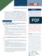 081008-中信证券-财经信息及评论
