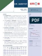 081008-中信证券-航运业2008年10月跟踪报告—bdi破3000有望反弹,油运稳中有升