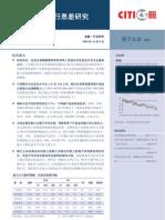 081008-中信证券-降息周期中银行息差研究