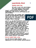 Vasthu Sastra in Tamil