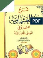 Matn al-Ashmawiyyah (متن العشماوية)