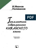 Ivanov Grammatika Sovremennogo Kitaiskogo