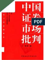 袁剑_中国证券市场批判