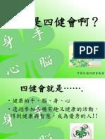 四健會簡介_協會版