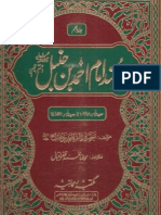 Musnad Ahmad Ibn Hanbal in Urdu 5of14