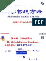 4.1傅里叶变换