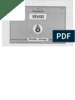 Hindi Book - Sandhya Poojan
