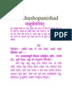Chakshushopanishad