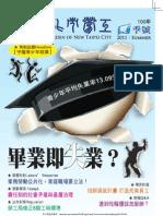 倪世傑_責任制的社會矛盾與勞資基層治理的未來_2011
