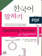 01 Speaking Korean for Beginners