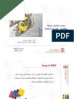 محاسبة التكالیف المتعلقة بتخصص ھندسة السلامة