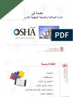 مقدمة في إدارة السلامة والصحة المھنیة الإمریكیة -الأوشا