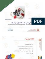 مقدمة في إدارة الصحة المھنیة والسلامة