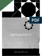 الدين و الثورة في مصر 1952-1981