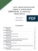 ОБ-10, практикум, ч. 2