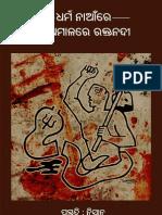 Dharma Namare Kandhamalre Raktanadi