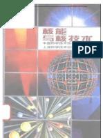 核能与核技术